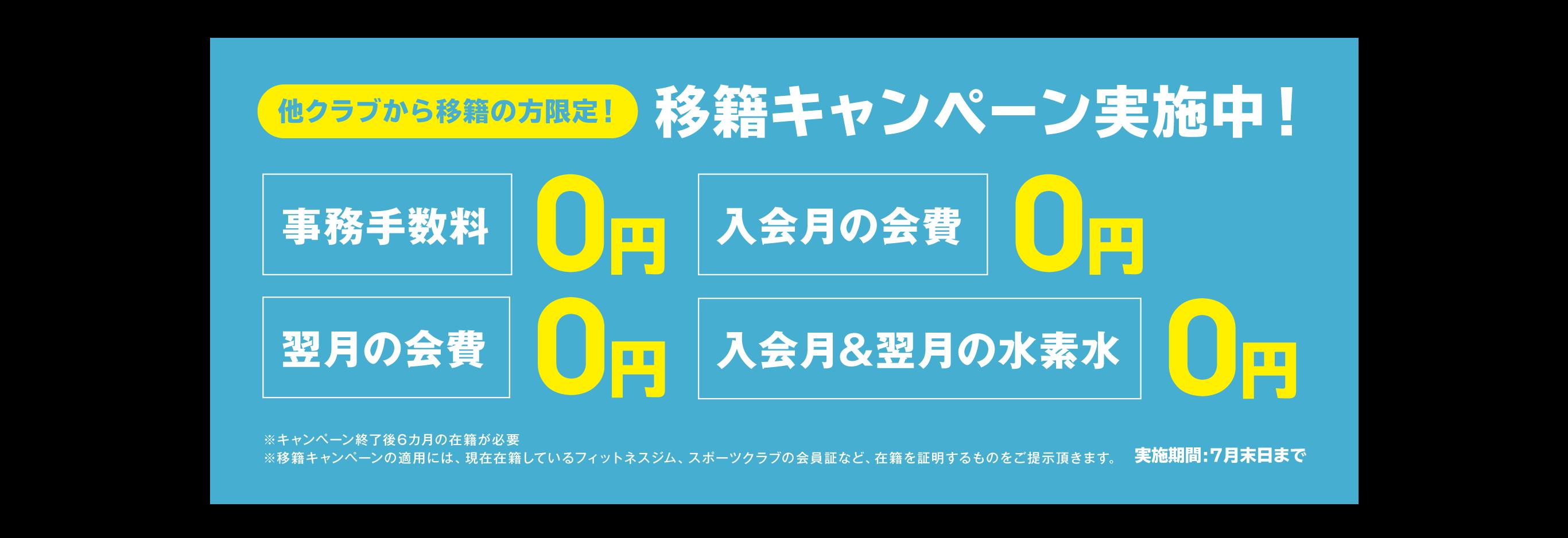 CAMPAIGN 6.1-6.16 キャンペーン実施中!